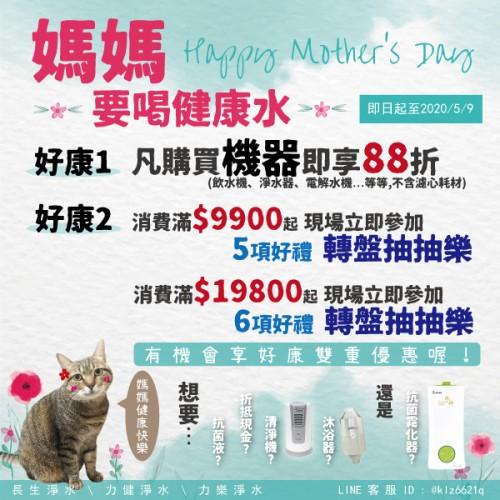 [  門 市 活 動 ] 母親節快樂!媽