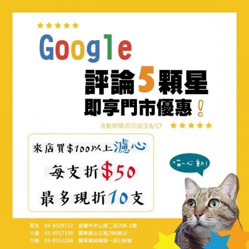 [  門 市 活 動 ] 於Google